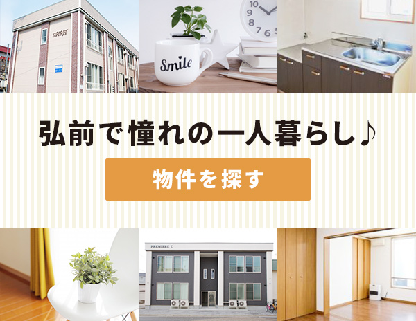 弘前市 弘前大学・弘前学院大学付近のアパート・賃貸物件一覧