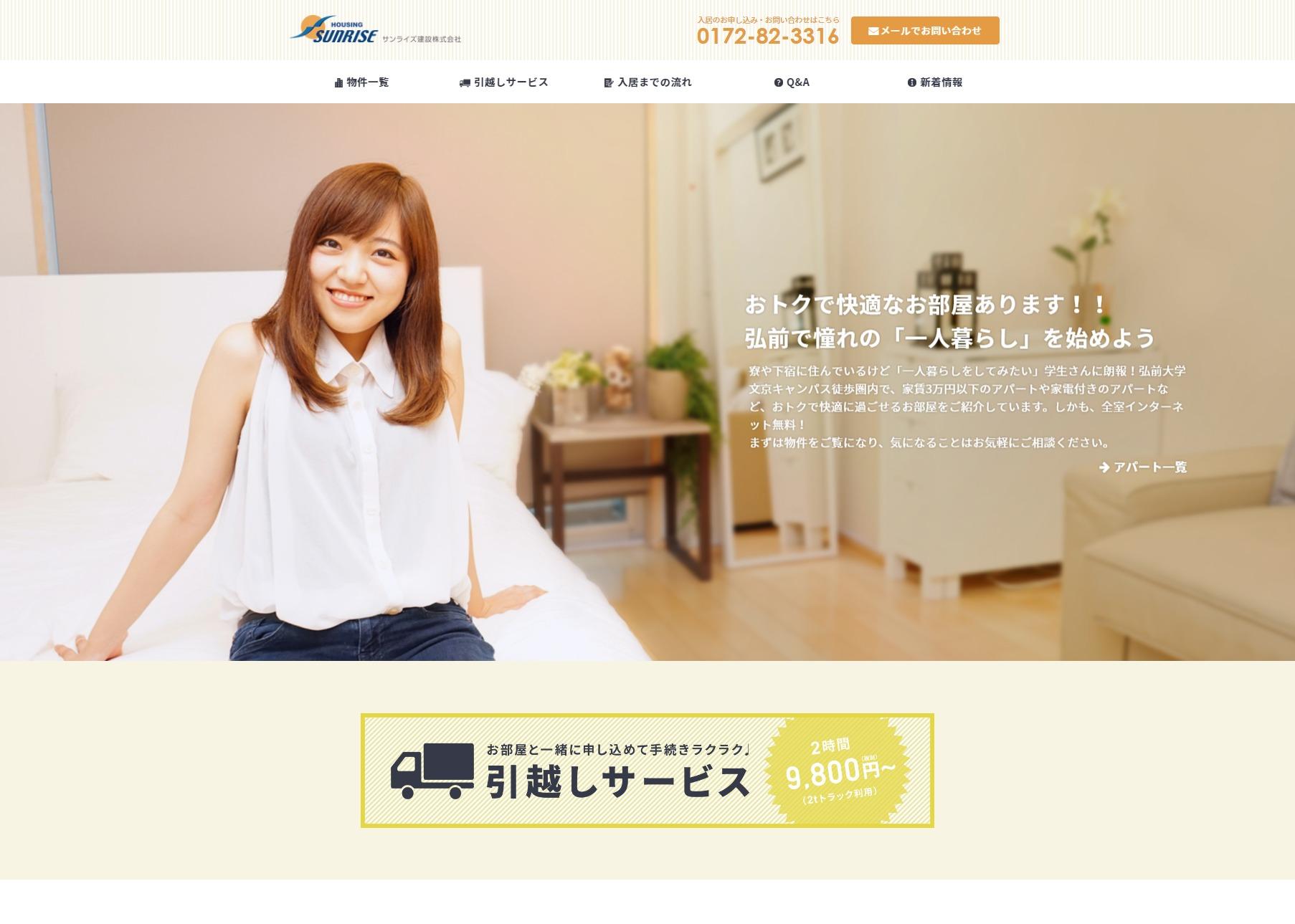 弘前の不動産会社 サンライズ建設株式会社のアパート・賃貸物件紹介サイトがオープン!