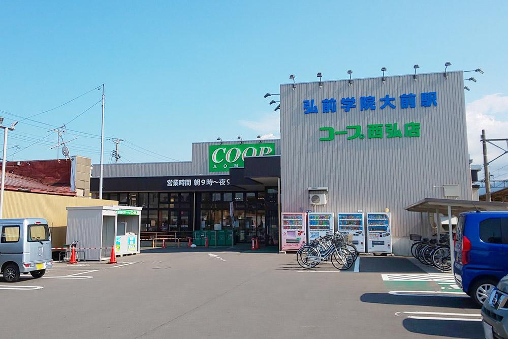 弘前大学の近くのスーパー